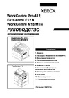 pdf/printer/xerox/xerox_faxcentre_f12,_workcentre_m15,_m15i,_pro_412_service_manual_russian.pdf